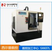 东莞西尔普数控加工中心SXK07L(免费培训)