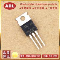 奥德利 肖特基二极管 MBR20100VCT 20A100V 低VF值 进口芯片厂家