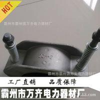 JGH-5150-160mm铝合金高压电缆固定夹 高压电缆固定夹