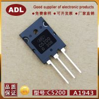奥德利 2SC5200 2SA1943 C5200 A1943 音频功放配对管 进口大芯片