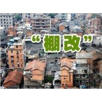 江西九江棚户区改造,政府大力提倡用合成树脂瓦