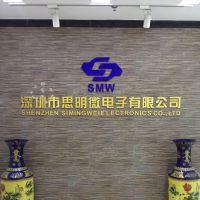 深圳市思明微电子有限公司