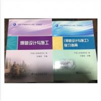 正版■2016版 爆破设计与施工+复习指南 全二册、2016年版全国工程爆破技术人员统一培训教材