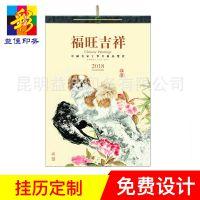 福字挂历加广告LOGO 商务礼品印刷狗年挂历 广告宣传挂历定制