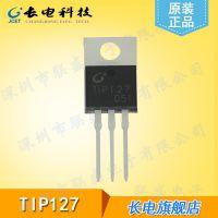 TIP127 直插三极管TO-220-3L 放大三极管 现货