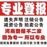 河南登报遗失声明郑州登报/挂失注销公告河南经济报直接编辑优惠