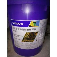 沃尔沃防冻防锈稀释液 VOE 15142332 50:50防冻液/冷却液