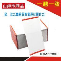 厂家直销热敏纸发货单,热敏发货单,电商打印用热敏纸发货单