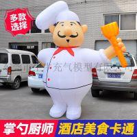 厂家直销充气卡通人偶气模充气厨师气模餐厅门面气模户外招揽生意气模