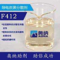 导电炭黑分散剂 F412 比byk163好、导电炭黑 油墨体系都适用