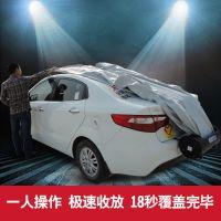 供应全自动汽车智能遥控车衣车罩四季通用加工定制