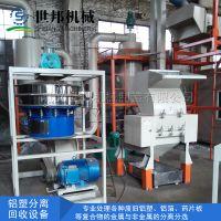 世邦机械铝塑分离设备药片板铝塑分离