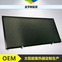 平板吸热板价格 金亨专业生产集热器 平板集热器厂家批发定制
