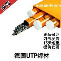 原装正品进口德国UTP DUR 250耐磨堆焊焊条EFe1堆焊焊条现货包邮