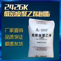 中海南联 膜料 2426K高压低密度聚乙烯(LDPE)