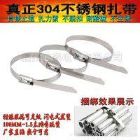 304不锈钢扎带 喷塑不锈钢扎带 优质自锁式金属扎带4.6*300MM特价