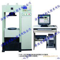 YAW-2000/3000微机控制全自动混凝土压力试验机