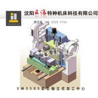 VM350S双主轴立加 线轨立式加工中心