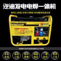 北京190A汽油发电电焊一体机