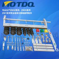 供应质量稳定ZW32-630A隔离刀配件、ZW32全套隔离散件、ZW32-630A真空断路器隔离刀