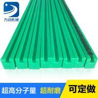 高耐磨 耐腐蚀绿色链条导轨 工厂直销 聚乙烯导轨 upe链条导轨 可定制