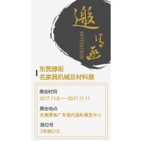 【参展通知】东莞厚街名家具机械及材料展 广东现代国际展览中心 3号馆D15展位