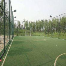 东莞球场围网 网球场围网做法 护栏网厂