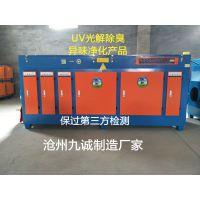 UV光氧催化废气净化设备 高效除臭 厂家直销 现货供应