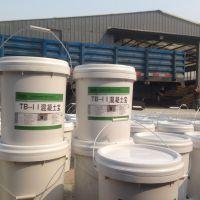 TB混凝土宝 粉状防水防腐材料