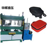 热销设备EVA箱包定型机,厂家订制生产,热压成型设备供应
