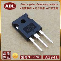 奥德利 C5198 A1941 2SA1941 2SC5198 音频功放配对管 进口大芯