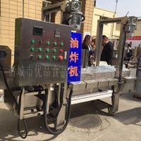 优品琥珀核桃仁油炸机 薄脆面皮电加热油炸机 全自动炸油条机器
