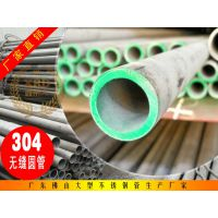 供应SUS304不锈钢无缝管 非标厚壁无缝管