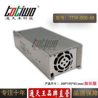 通天王48V16.67A开关电源 48V800W集中供电监控LED电源(加长版)