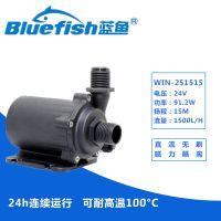 蓝鱼WIN-251515增压泵24V直流无刷磁力泵家用太阳能热水器自动增压泵