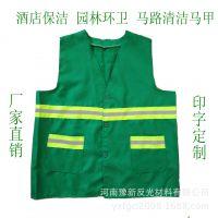 豫新反光服装热销交通安全防护服环卫服 园林绿化环卫反光马甲