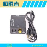 批发数字转模拟音频转换器 数字光纤同轴转模拟音频线转换器