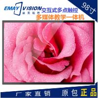 益美视界专业生产43-98寸多媒体红外触摸液晶显示屏,教学一体机,电子白板,广告机,网络高清电视