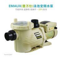 泳池设备 泳池循环水泵 水疗瀑布喷泉池 EMAUX/意万仕EPV变频水泵