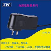 供应24V0.5A加湿机吸尘器POE机电源适配器 XVE定制直销安全省电实惠