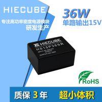 交流稳压15V2.4A单路输出AC-DC电源模块