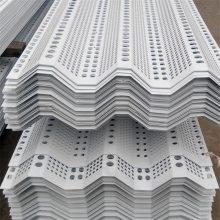 防风抑尘网多少钱 建筑冲孔网 抑尘挡风墙