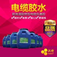 电缆胶水 环保水性包裹胶 耐高温阻燃胶 纤维贴合胶