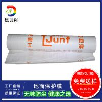 东莞德贝利厂家直销 免费拿样 定制印刷 地面保护膜防水 防尘 耐磨 可加棉
