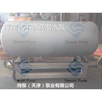 临时排水专用浮筒式潜水泵