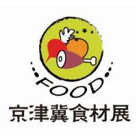 2018京津冀(石家庄)国际餐饮食材供应博览会