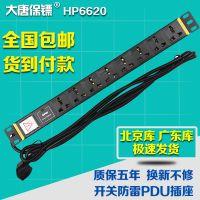 大唐保镖HP6620大唐 防雷 pdu机柜插座8位 10a 专用电源 工业插座