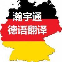 专业德语翻译 翻译二十年经验 各大领域笔译、口译