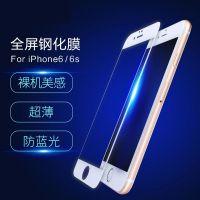 iphone6plus钢化膜苹果6s玻璃膜4.7全屏覆盖彩抗蓝光手机保护贴膜