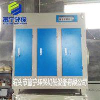 工业空气净化器 光氧催化废气净化设备 厂家直销